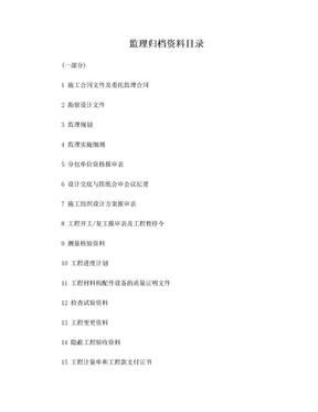 监理归档资料目录.doc