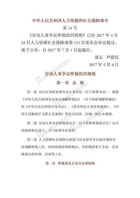 劳动人事争议仲裁组织规则.docx
