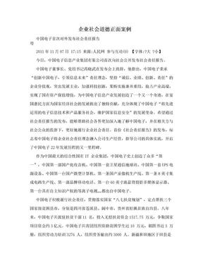 企业社会道德正面案例.doc