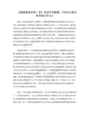 超级演说家刘媛媛演讲稿.doc