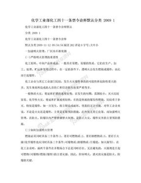 化学工业部化工四十一条禁令诠释默认分类 2009 1.doc