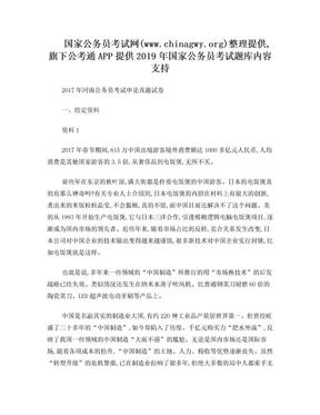 2017年河南公务员考试申论真题及答案.doc