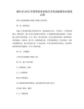 高标准农田建设项目田间工程施工组织设计.doc