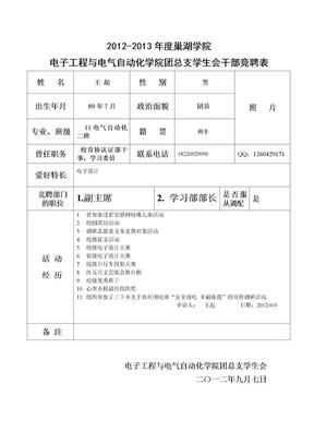 学生会申请表.doc