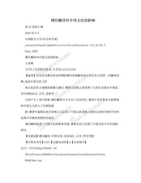佛经翻译对中国文化的影响.doc