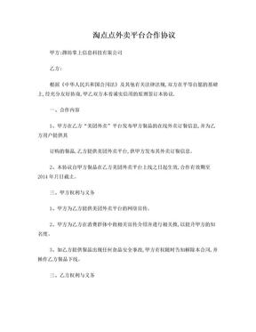 美团外卖平台合作协议.doc