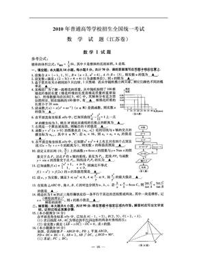 2010年江苏高考数学试卷及答案.doc