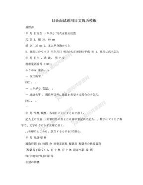日企面试通用日文简历模板.doc
