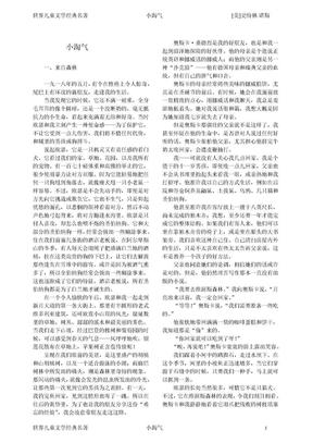 ★【史特林.诺斯】小淘气p37.doc