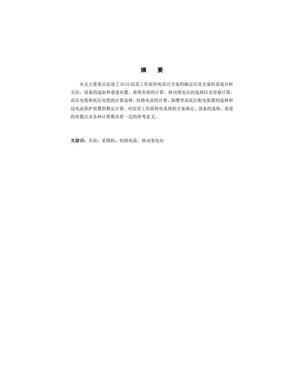 8110工作面综采工作面供电设计.docx