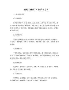 脑病科痫病(癫痫)中医护理方案.doc