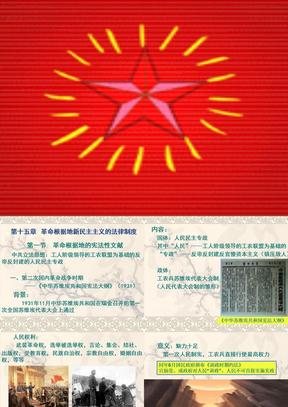 第十五章革命根据地新民主主义法律制度.ppt