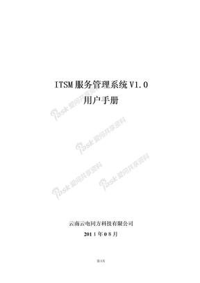 ITSM服务管理系统用户操作手册V0.01全功能.doc
