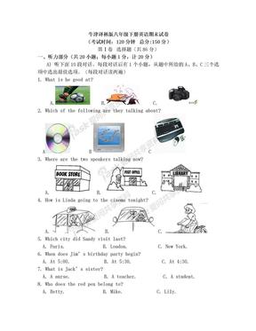 牛津译林版八年级英语下册期末模拟试卷.doc