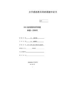 小学感恩教育科研课题申请书.doc