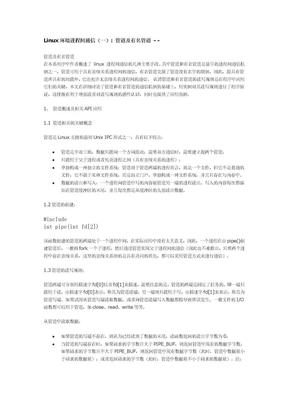 linux环境进程间通信(一)_管道及有名管道.doc