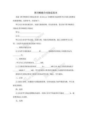 图书购销合同协议范本.doc