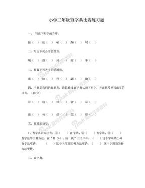 小学三年级查字典比赛练习题.doc