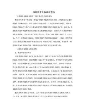项目需求分析调研报告.doc