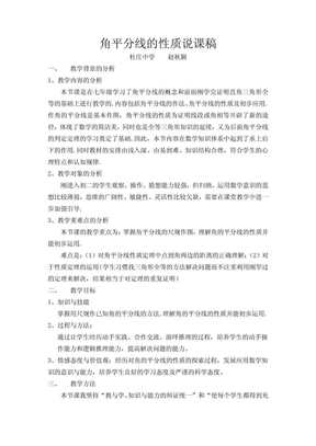 角平分线性质讲课稿.pdf