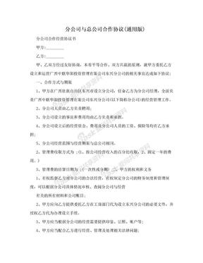 分公司与总公司合作协议(通用版).doc