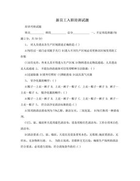 新员工入职培训试题.doc