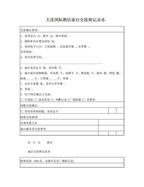 汉庭前台交接班记录本.doc