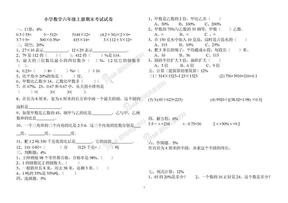 小学数学六年级上册期末考试试卷.doc