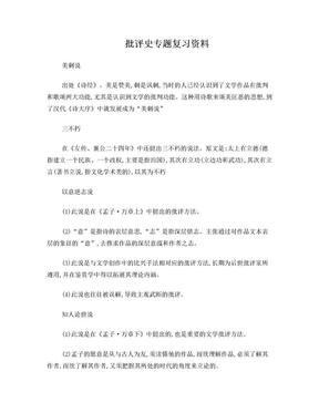 中国文学批评史专题复习资料.doc