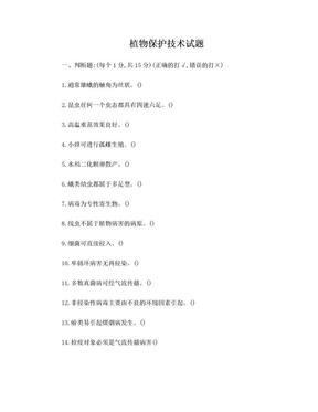 植物保护技术试题综合题10套.doc