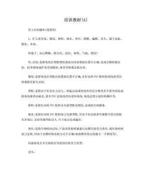 插头注塑成型培训资料.doc