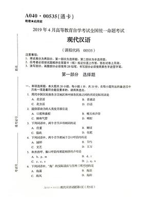2019年4月全国自考(00535)现代汉语试题和答案.doc