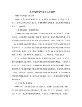 农村精神文明建设工作总结.doc
