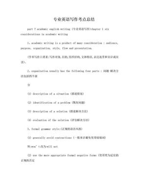学术英语写作总结.doc