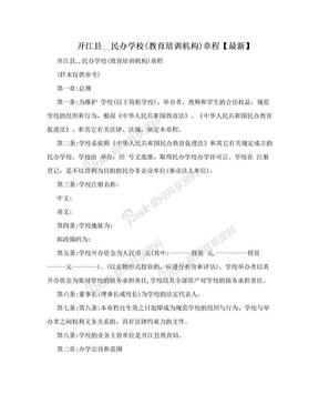 开江县__民办学校(教育培训机构)章程【最新】.doc