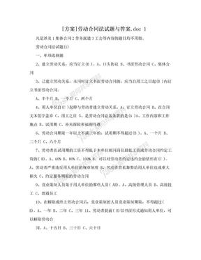 [方案]劳动合同法试题与答案.doc  1.doc