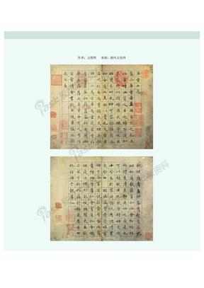 文征明小楷《草堂十志》..pdf