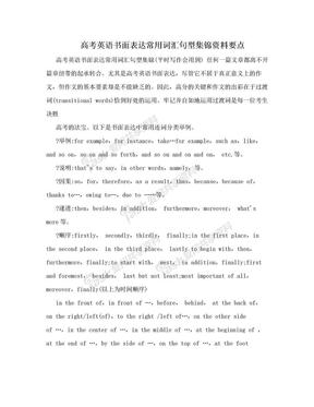 高考英语书面表达常用词汇句型集锦资料要点.doc