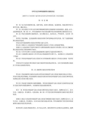 中华人民共和国放射性污染防治法.doc
