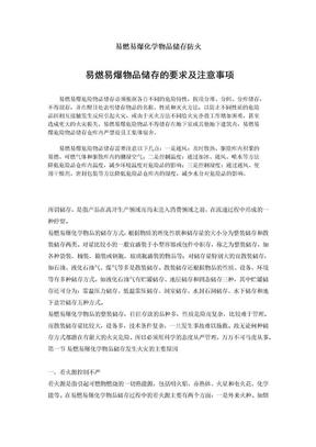 易燃易爆化学物品储存防火.docx
