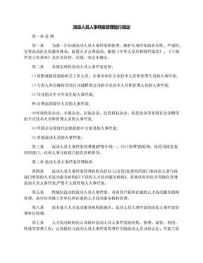 流动人员人事档案管理暂行规定.docx