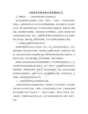 上海海事局海事核心价值观的定义.doc