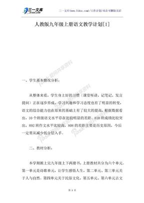 人教版九年级上册语文教学计划[1].docx