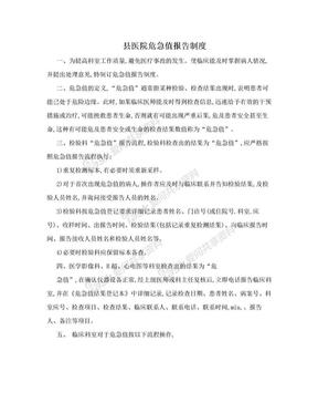县医院危急值报告制度.doc