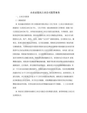 山东证监局上市公司监管业务.doc