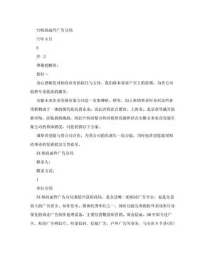 邮政函件广告分局公司广告合作方案.doc