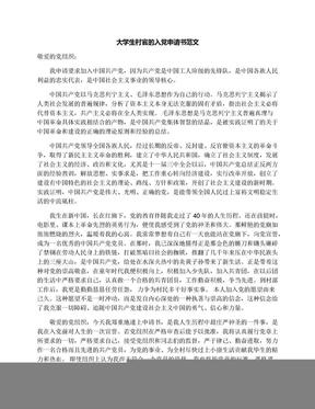 大学生村官的入党申请书范文.docx