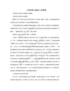 王莽改制与儒家王道理想.doc