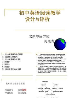 初中英语阅读教学设计.ppt