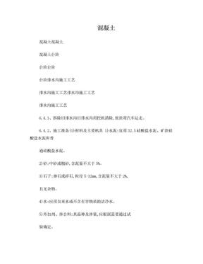 107-混凝土台阶、排水沟施工工艺.doc